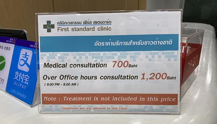 seguro de viaje, precios sanidad tailandia